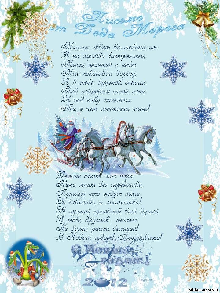 Поздравление с стихах от деда мороза