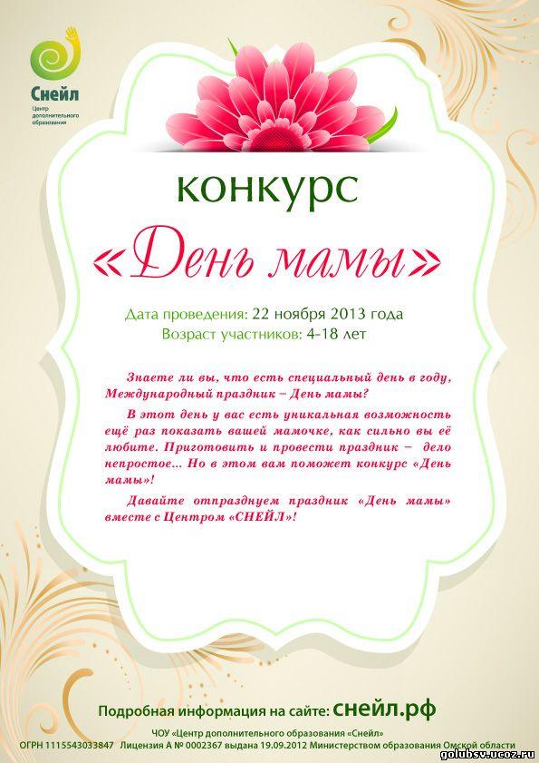 Конкурсы на день рождения для мам и дочерей