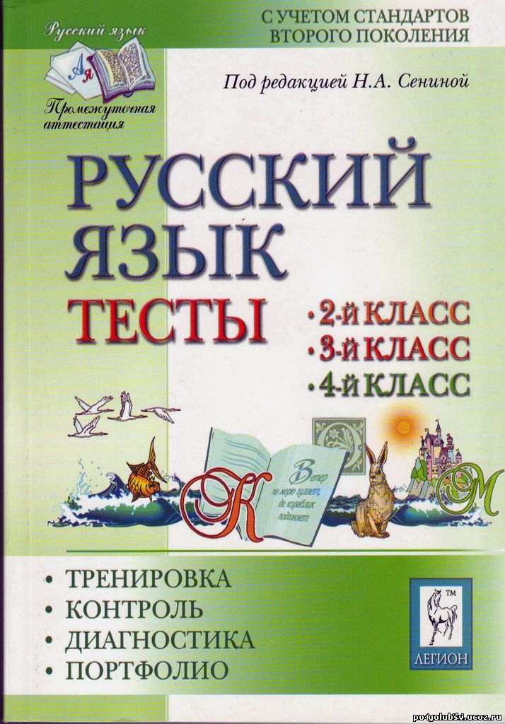 Русский язык. Тесты. 2 класс.